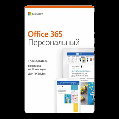 microsoft_office_365_personal_32_64_vse_yazyki_403726_1-removebg-preview