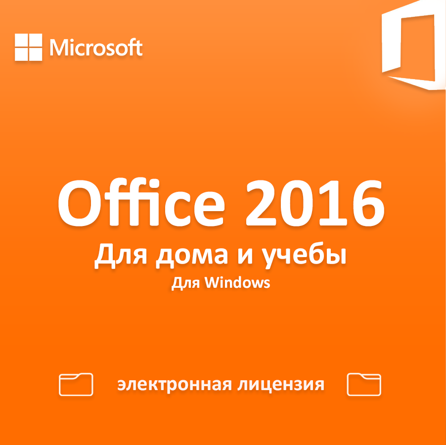office-2016-1000x1000_cut-photo.ru