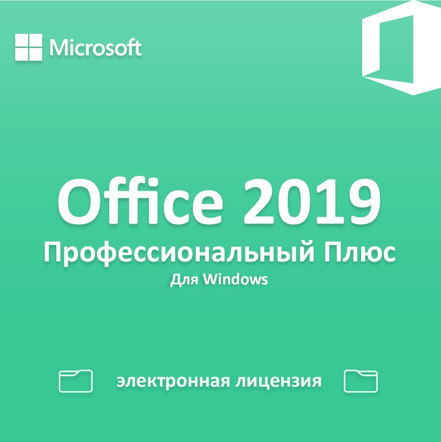 office-2019-ProPlus-1000x1000_cut-photo.ru