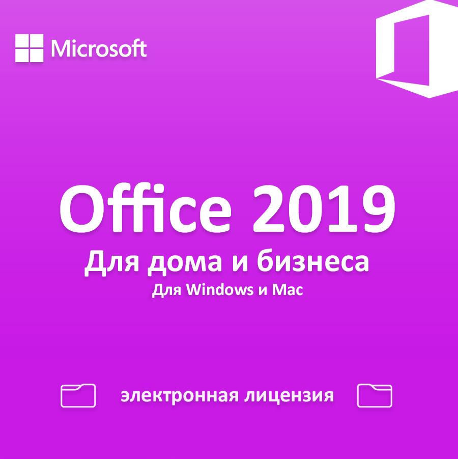 office-2019-homeandbusiness-1000x1000_cut-photo.ru