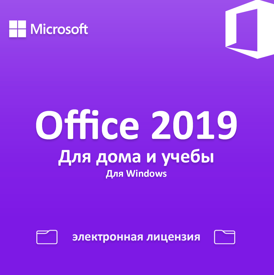 office-2019-homeandstudent-1000x1000_cut-photo.ru