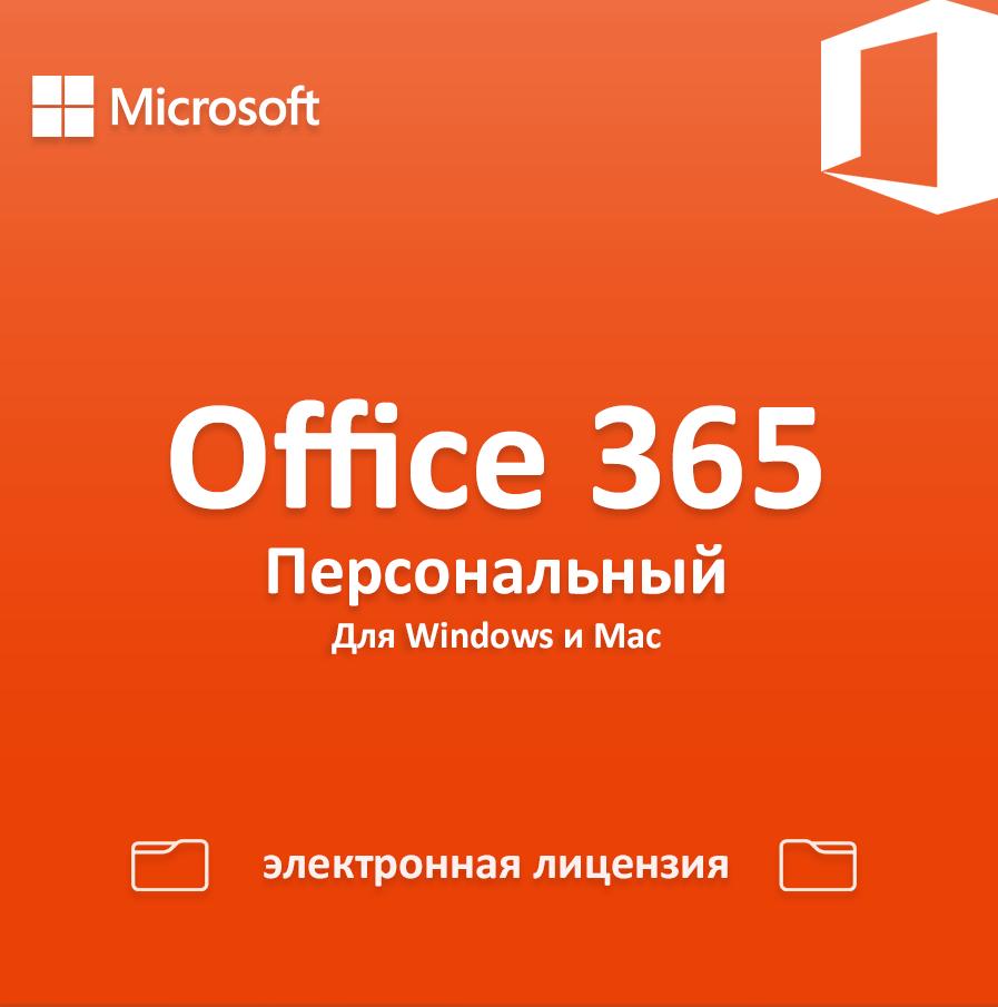 office-365-1000x1000_cut-photo.ru